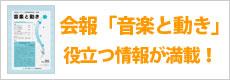 会報「音楽と動き」役立つ情報が満載!